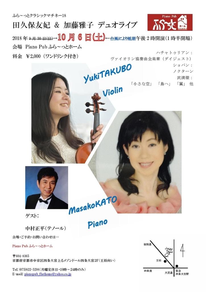 f:id:yuki-violine:20181001121928j:plain