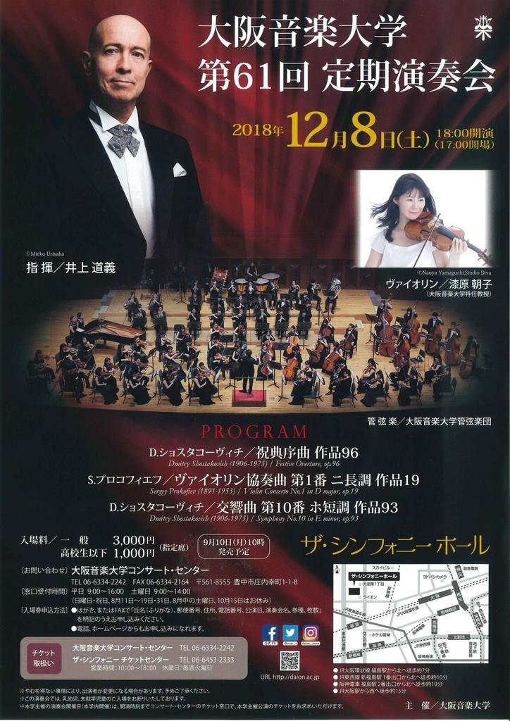 f:id:yuki-violine:20181005114704j:plain