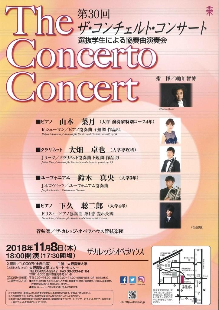 f:id:yuki-violine:20181006200307j:plain