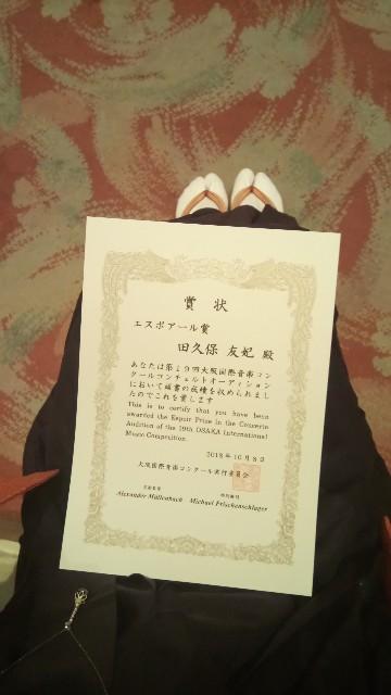 f:id:yuki-violine:20181009002518j:image