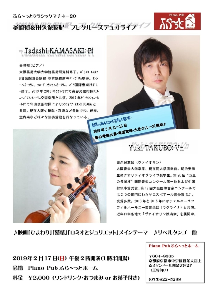 f:id:yuki-violine:20181104181523j:plain