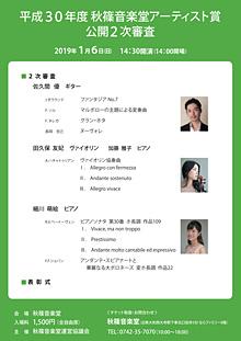 f:id:yuki-violine:20181201193925j:plain