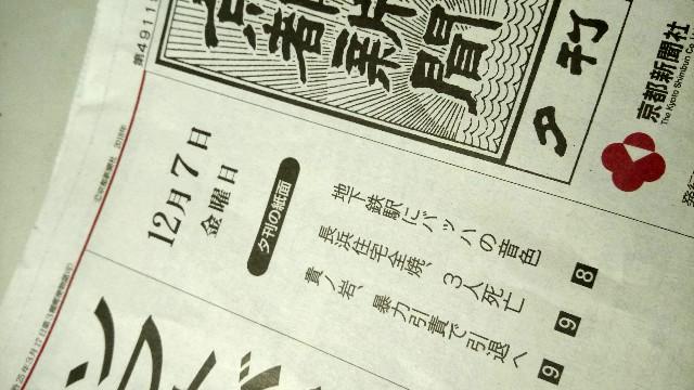 f:id:yuki-violine:20181207181223j:image