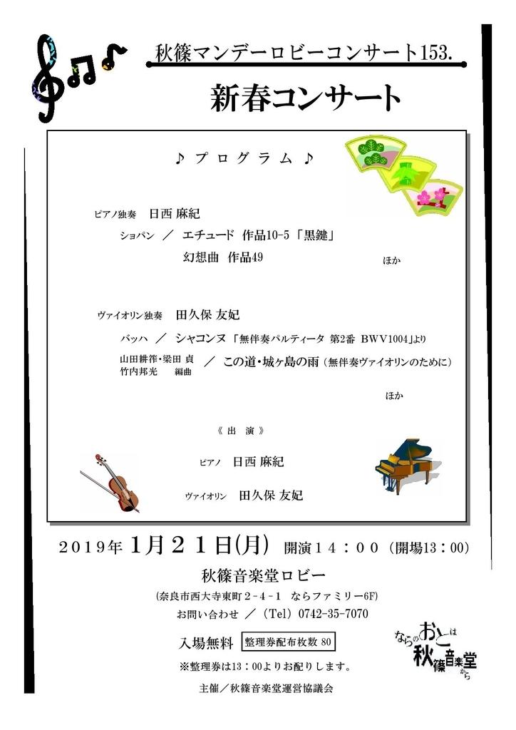 f:id:yuki-violine:20190107134441j:plain