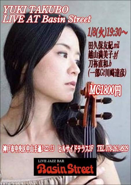 f:id:yuki-violine:20190108235606j:image