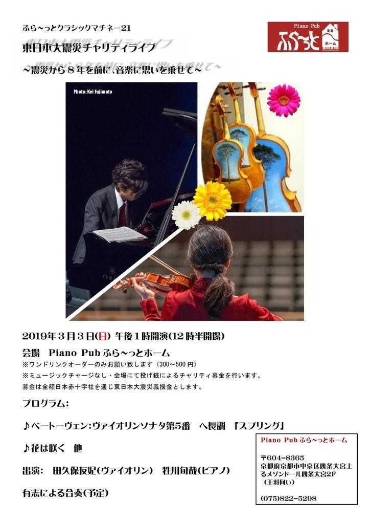 f:id:yuki-violine:20190114124156j:plain