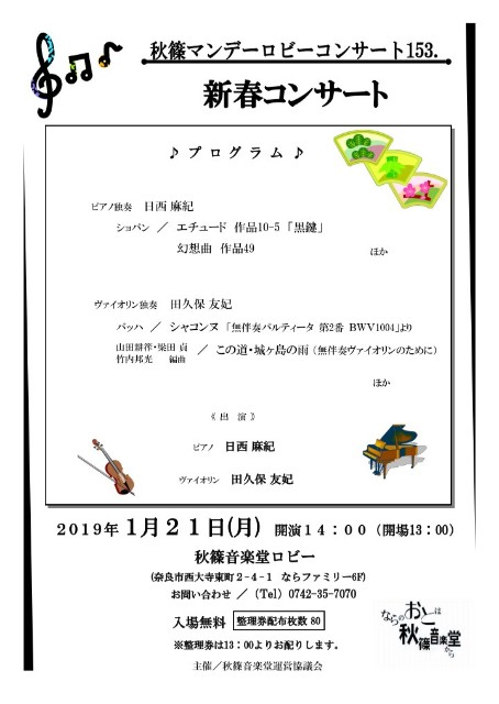 f:id:yuki-violine:20190123153543j:image