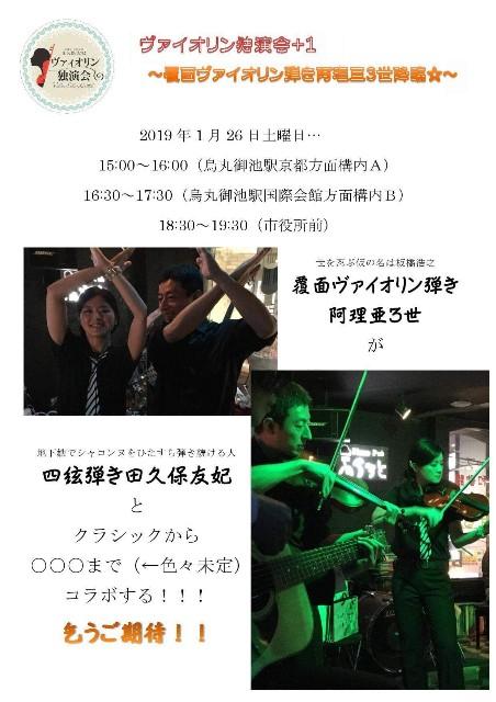 f:id:yuki-violine:20190127174449j:image