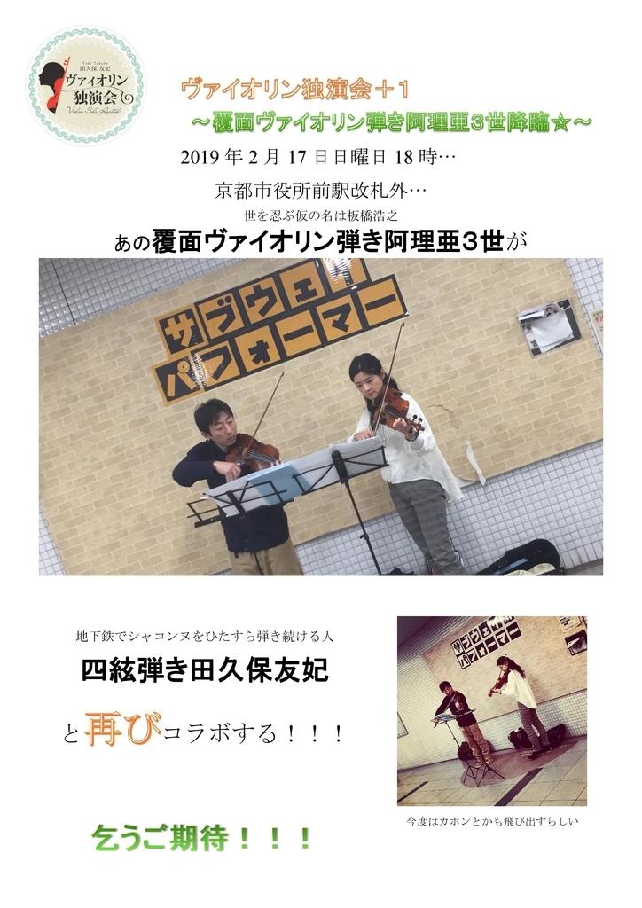 f:id:yuki-violine:20190212151312j:plain