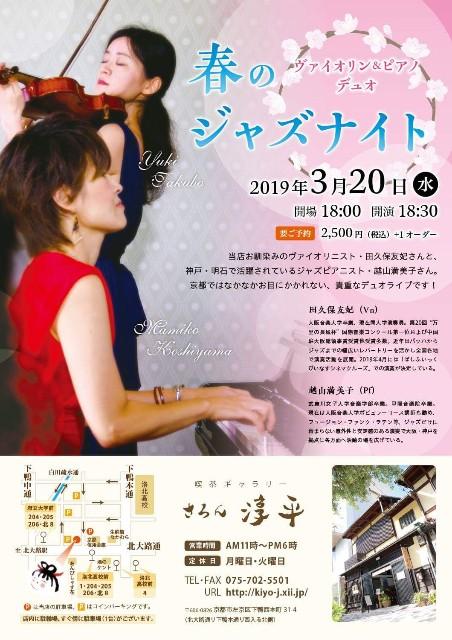 f:id:yuki-violine:20190315192100j:image
