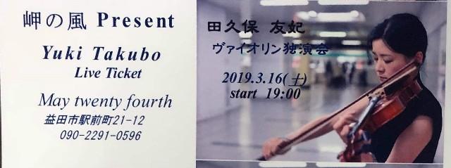f:id:yuki-violine:20190317082123j:image