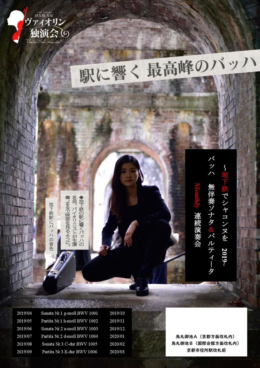 f:id:yuki-violine:20190329211251j:plain
