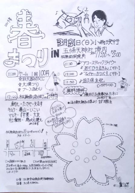 f:id:yuki-violine:20190331222637j:image
