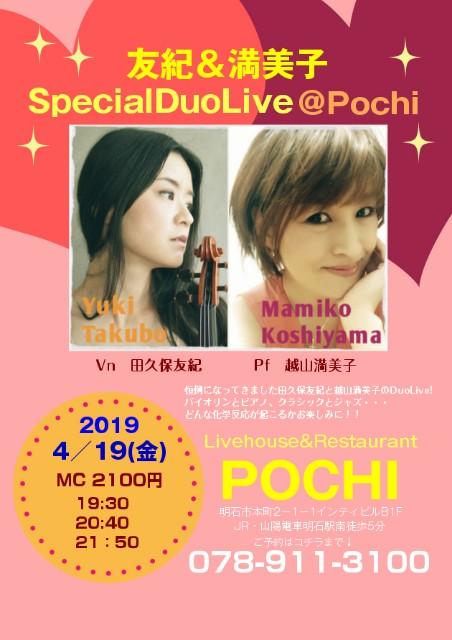 f:id:yuki-violine:20190418195846j:image