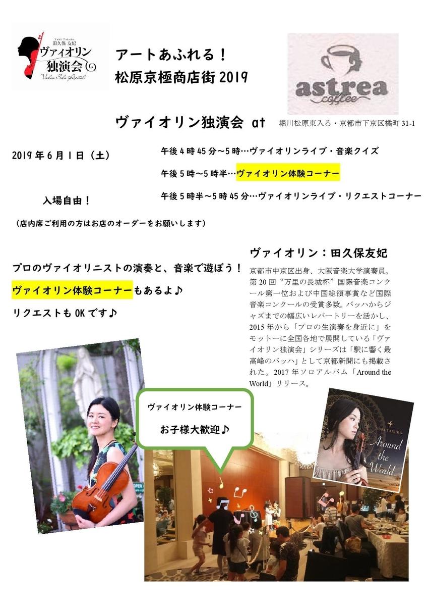 f:id:yuki-violine:20190516170924j:plain