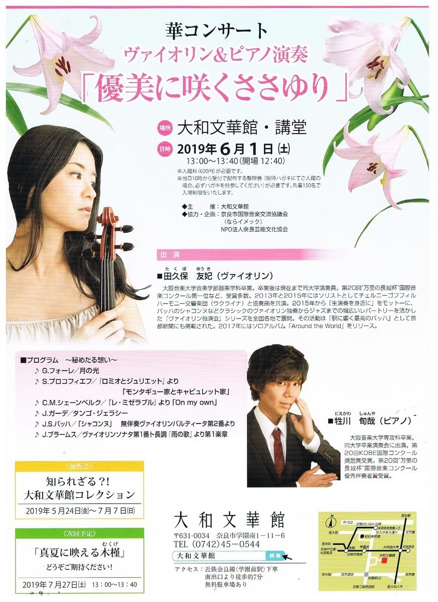 f:id:yuki-violine:20190516170935j:plain