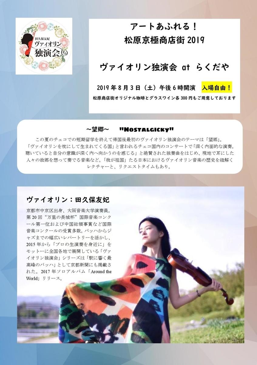 f:id:yuki-violine:20190724121238j:plain