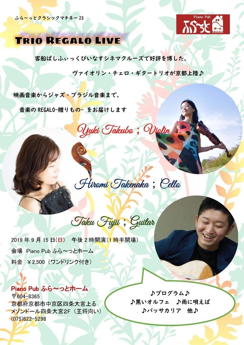 f:id:yuki-violine:20190724121317j:plain