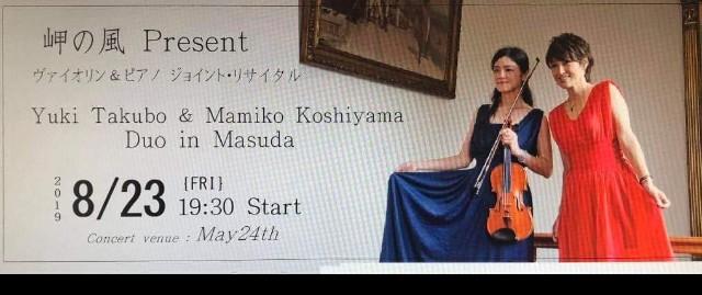 f:id:yuki-violine:20190823125837j:image