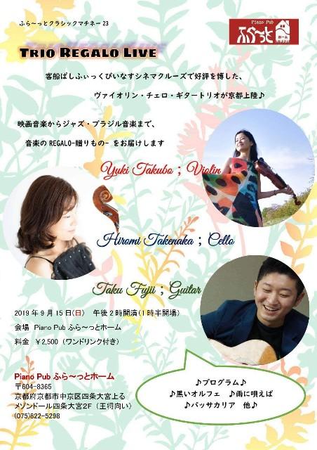f:id:yuki-violine:20190904190504j:image