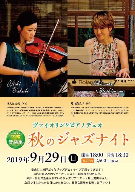 f:id:yuki-violine:20190904190632j:image