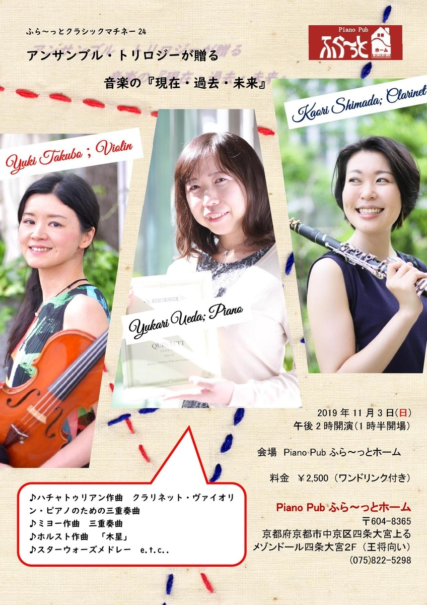 f:id:yuki-violine:20191004230958j:plain