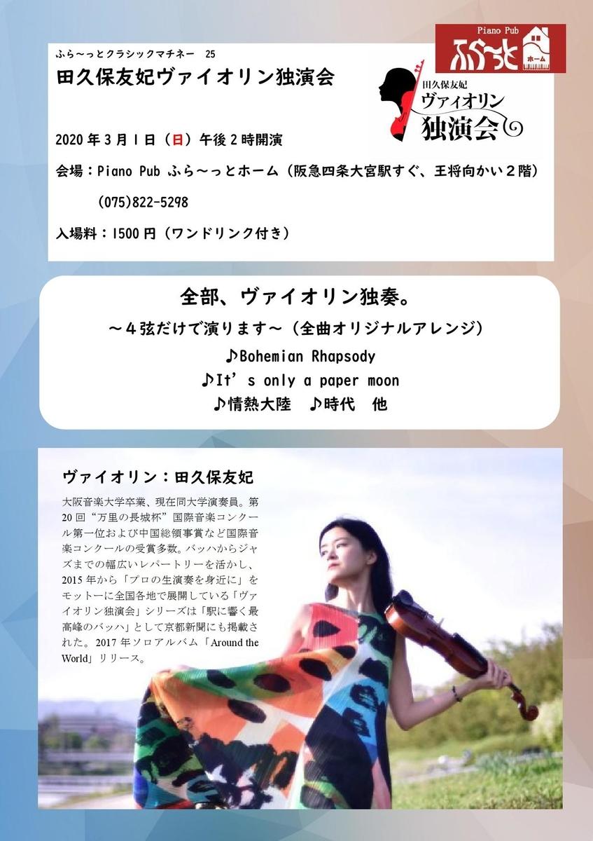 f:id:yuki-violine:20191029170107j:plain
