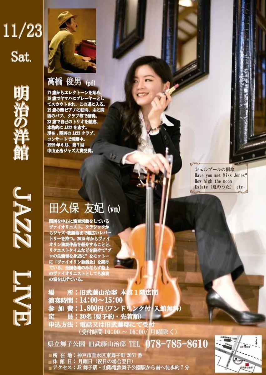 f:id:yuki-violine:20191029170328j:plain