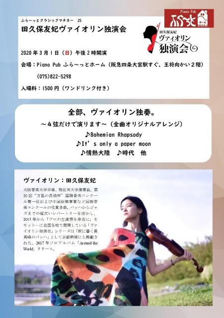 f:id:yuki-violine:20191104092332j:image