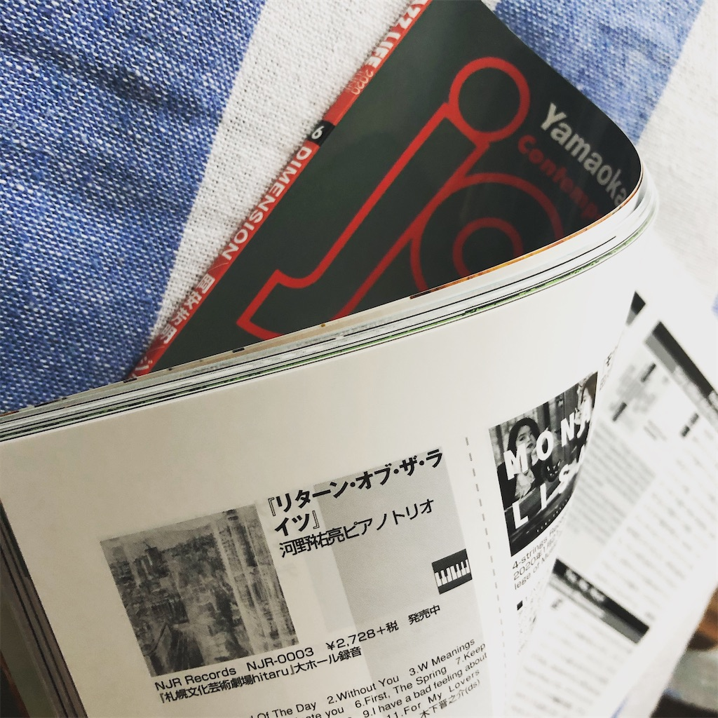 f:id:yuki-violine:20200515203639j:image
