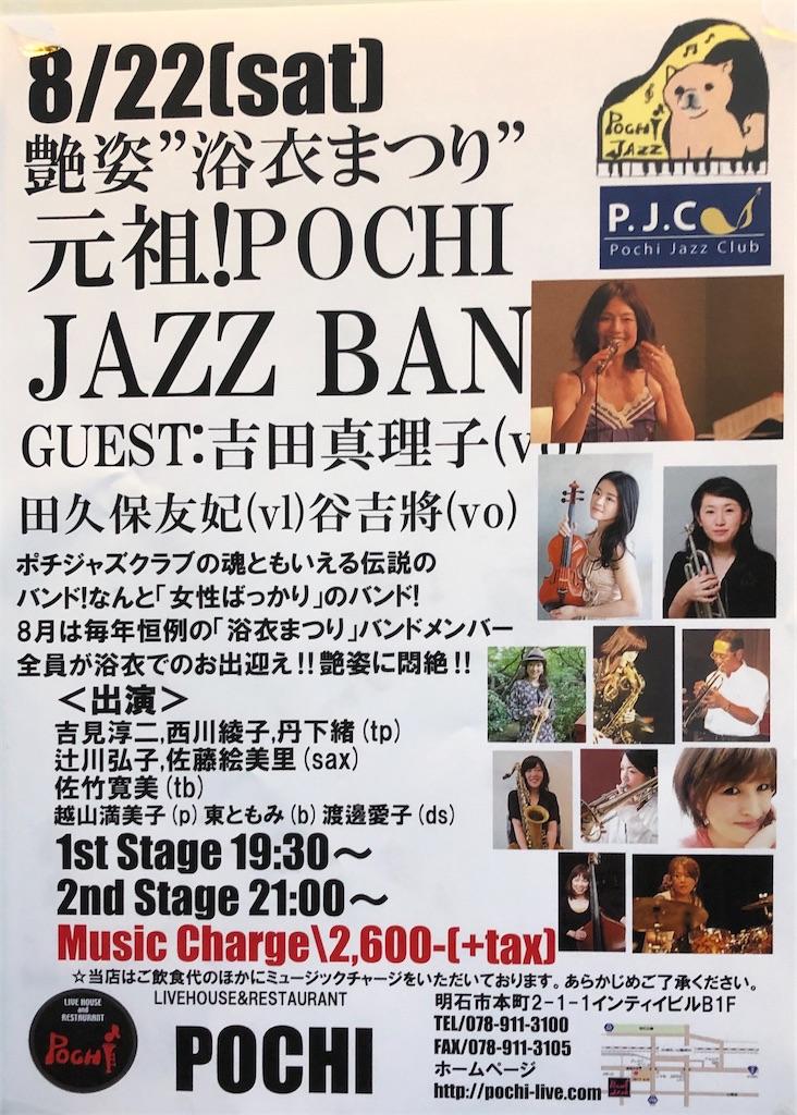 f:id:yuki-violine:20200823120559j:image