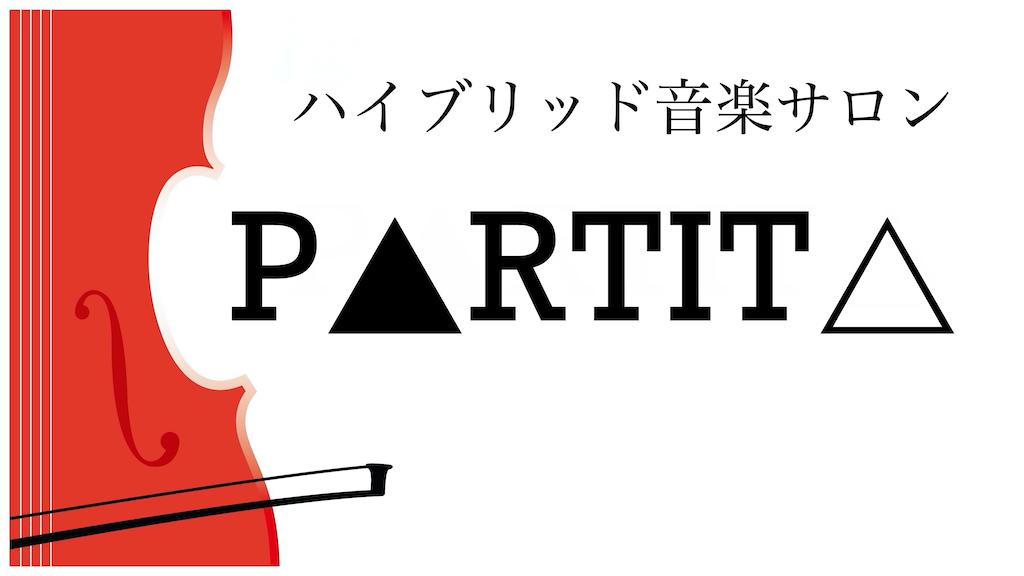 f:id:yuki-violine:20200908165915p:image