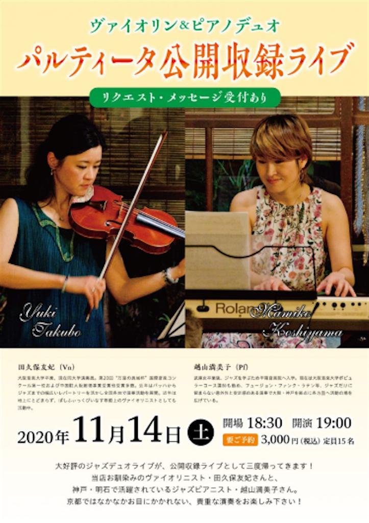 f:id:yuki-violine:20200927180655p:image