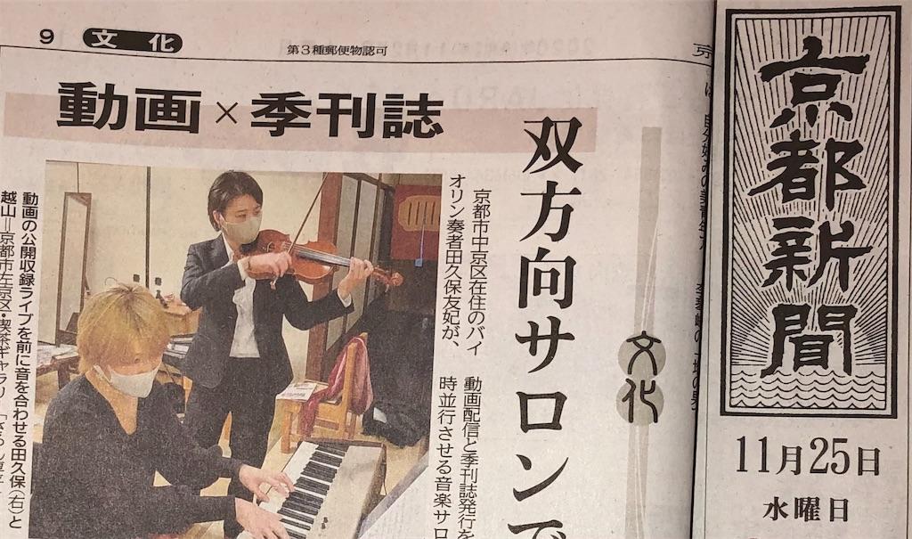 f:id:yuki-violine:20201127085047j:image