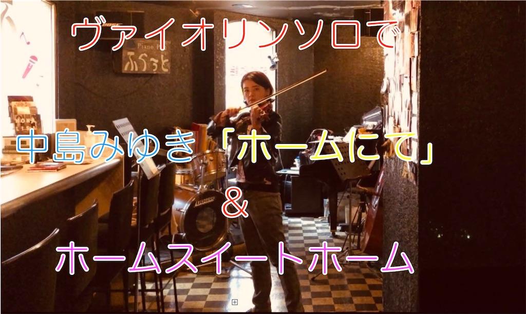 f:id:yuki-violine:20210122232048j:image