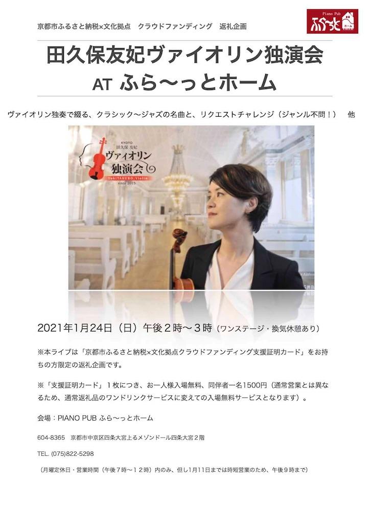 f:id:yuki-violine:20210122232324j:image