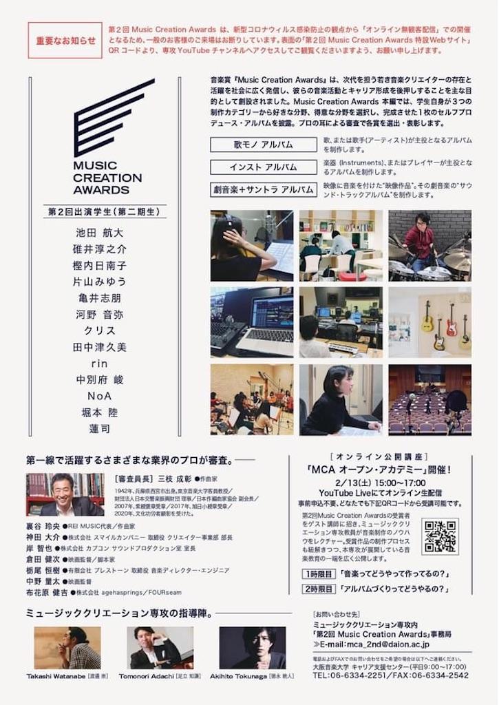 f:id:yuki-violine:20210211134719j:image