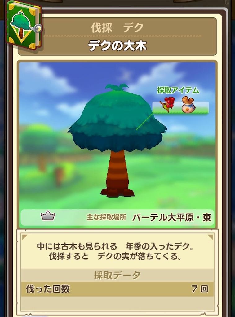 f:id:yuki00540422:20180811234853j:image