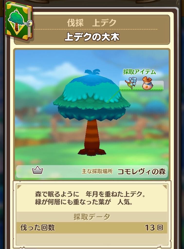 f:id:yuki00540422:20180811234922j:image