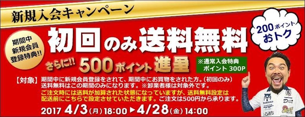 f:id:yuki02158:20170403210204j:image