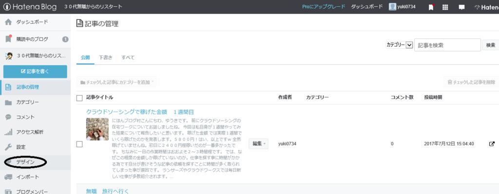f:id:yuki0734:20170713122203p:plain