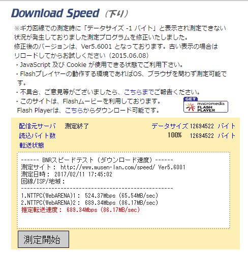 f:id:yuki0901:20170220133758p:plain