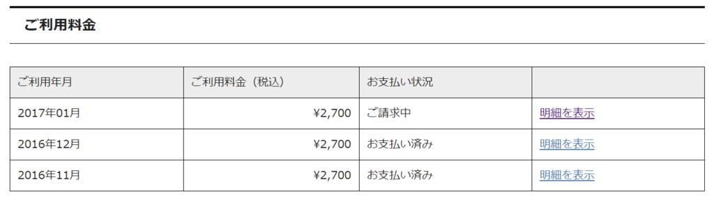 f:id:yuki0901:20170220154308p:plain