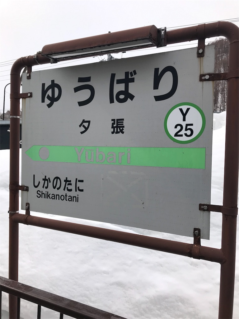 f:id:yuki1016:20190326134143j:image