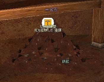 鉱石です。こんばんは。