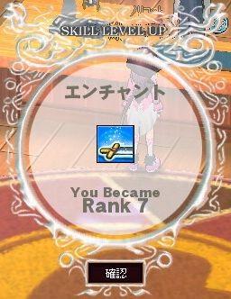 優輝 エンチャ 7