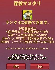 探検マスタリ 5