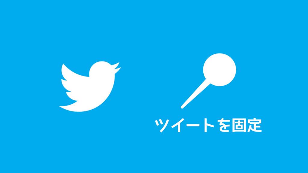 f:id:yuki1732:20170526170453j:plain