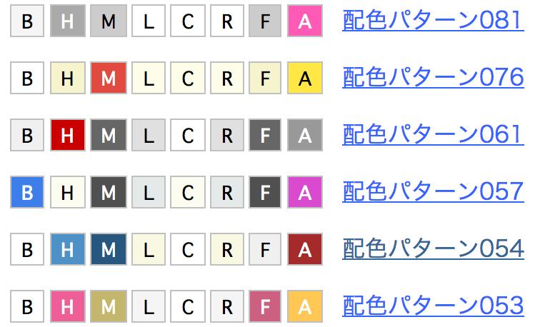 f:id:yuki1732:20170616160702p:plain