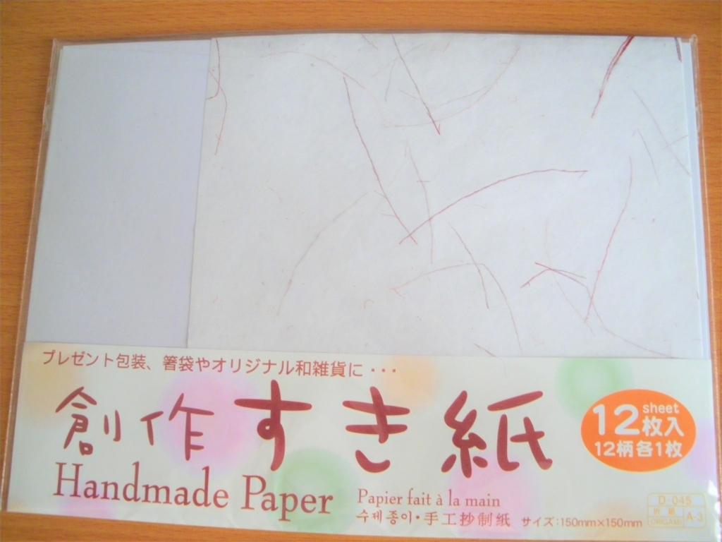 f:id:yuki1995jp:20170613224816j:plain